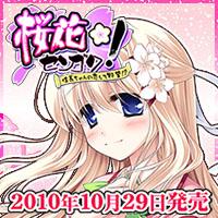 『 桜花センゴク! 』応援中!